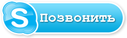 skype_button_call_ru